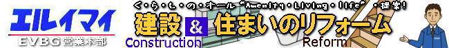 静岡県東部塗装工事最安値! 建設工事専門店